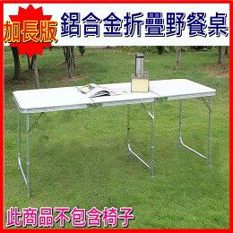 握把 加長 摺疊桌 野餐桌 折疊 行動 露營桌