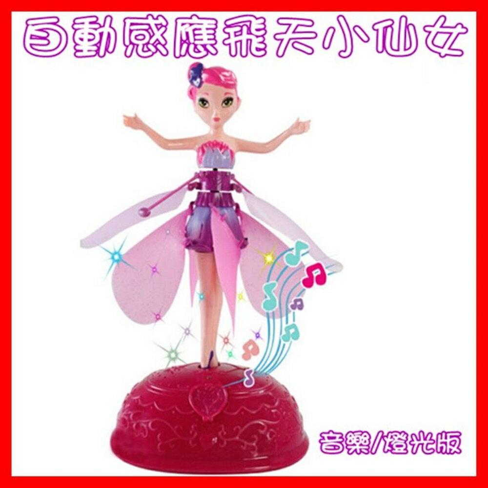 ☆︵興雲網購︵☆【24001】感應飛天小仙女冰雪奇緣 艾莎(Elsa)公主 遙控懸浮飛機玩具,飛行小仙子