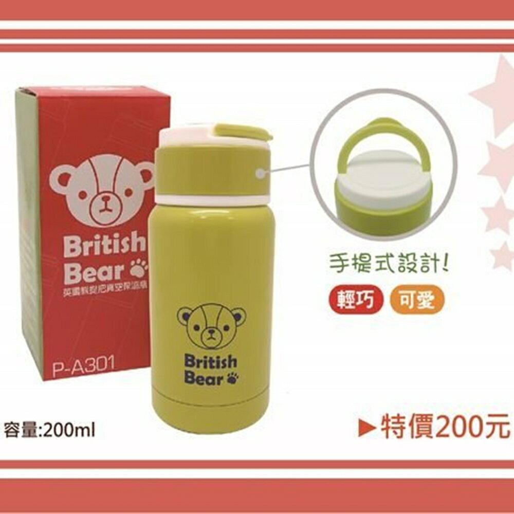 *興雲網購*【3010】英國熊提把保溫瓶 保溫杯/保溫壺/保冷瓶/保溫瓶 攜帶方便
