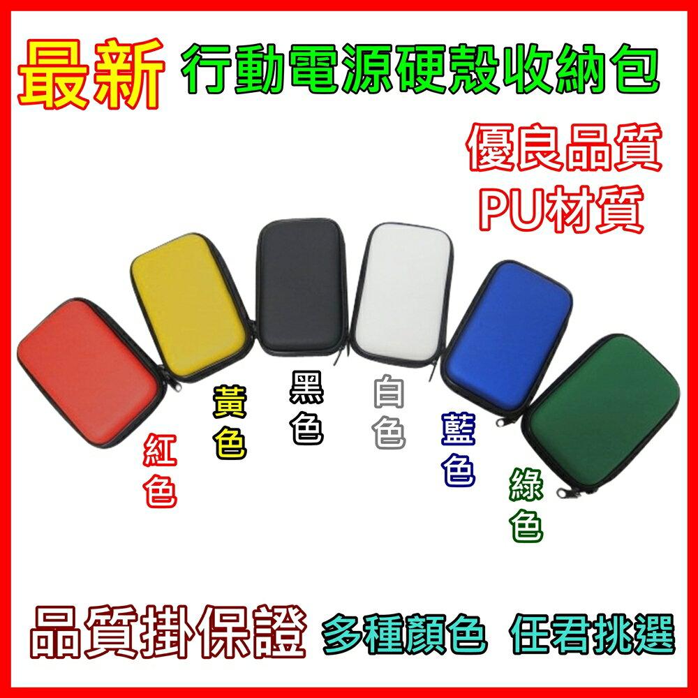 ☆︵興雲網購︵☆【37375】 手機行動電源 硬殼收納包 旅行包 3C 相機包 防震包 移動硬盤包
