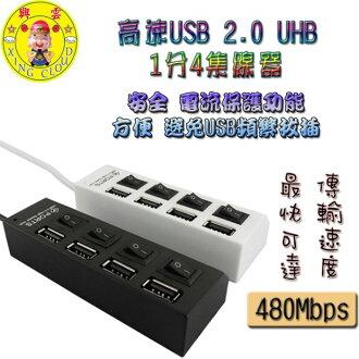 ☆︵興雲網購︵☆【38019】獨立開關型 高速2.0 USB HUB PORT集線器1分4/分配器/擴充器/擴充槽/