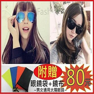 興雲網購【 批發價80元】 韓國經典款 蛤蟆鏡 復古方框墨鏡太陽眼鏡 附贈眼鏡套+鏡布