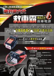 新第六代*標準型*威豹汽車救援電池 電霸 柴油車/卡車輕鬆啟動
