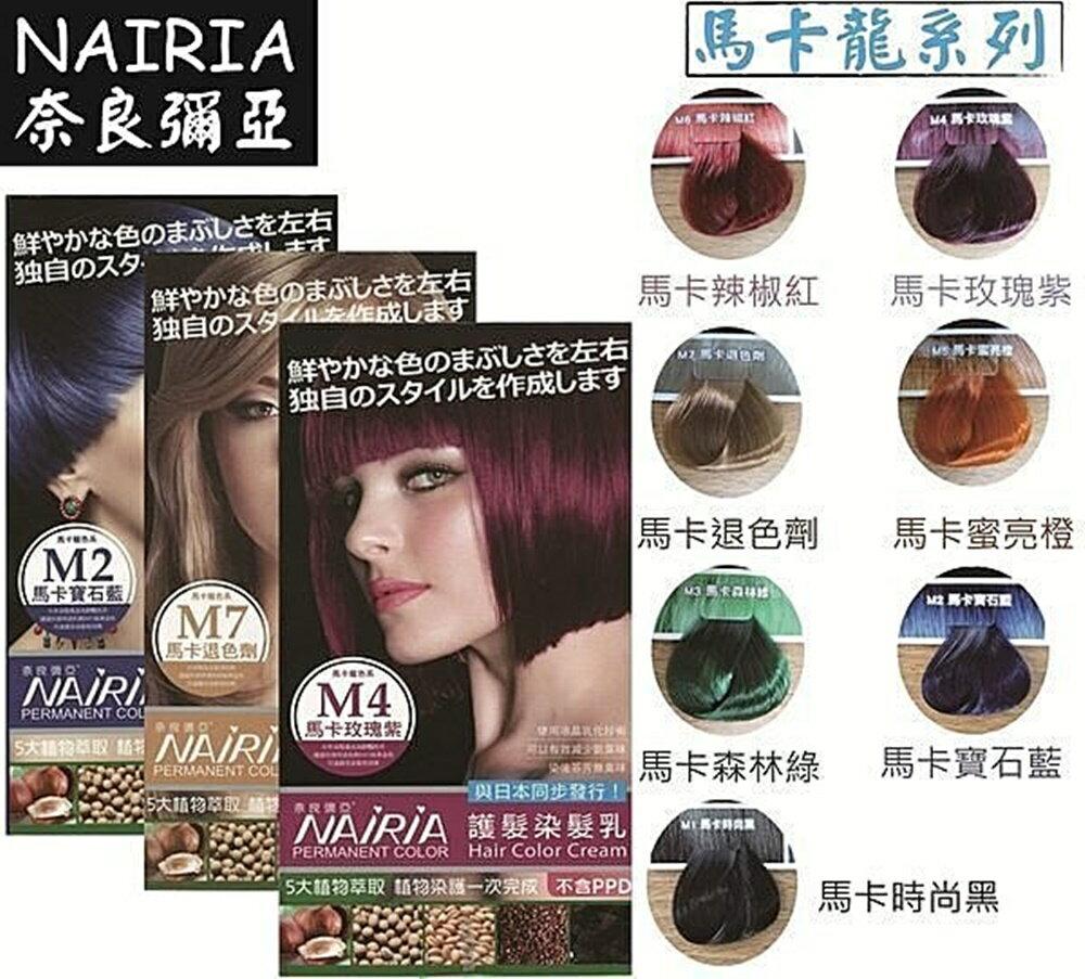 ☆︵興雲網購︵☆【8821】NAIRIA 奈良彌亞 護髮染髮乳 染髮劑 馬卡龍系列 染髮膏 *新品上市*