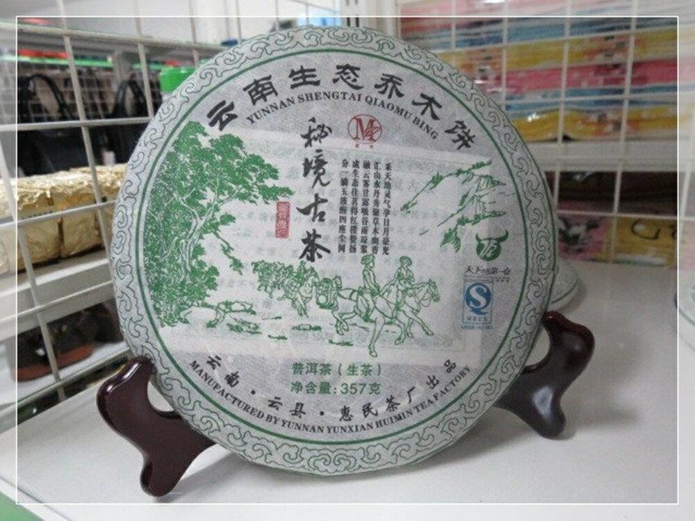 ☆︵興雲網購︵☆雲南普洱茶(生茶) 茶葉 雲南生態喬木餅