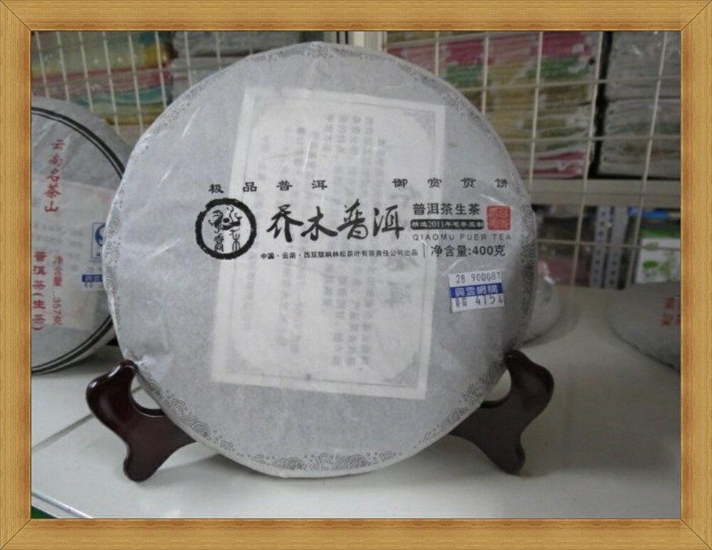 ☆︵興雲網購︵☆ 喬木普爾 雲南普洱茶(生茶) 茶葉普爾茶 400克
