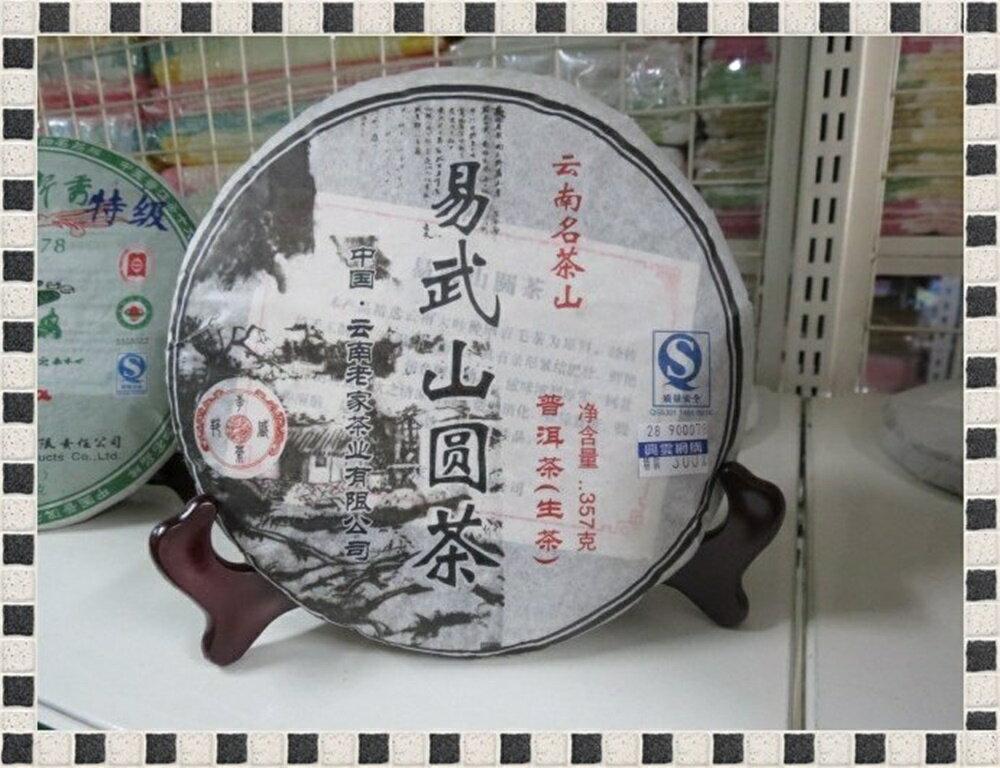 ☆︵興雲網購︵☆易武山圓茶 雲南名山茶 普洱茶(生茶) 茶葉普爾茶 357克