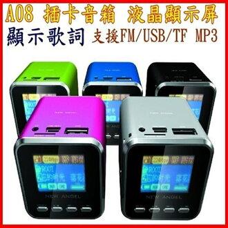 ☆︵興雲網購︵☆【28018】【顯示歌詞】A-08 迷你插卡音箱 喇叭 低音炮/USB/MP3 收音機 鬧鐘 音響