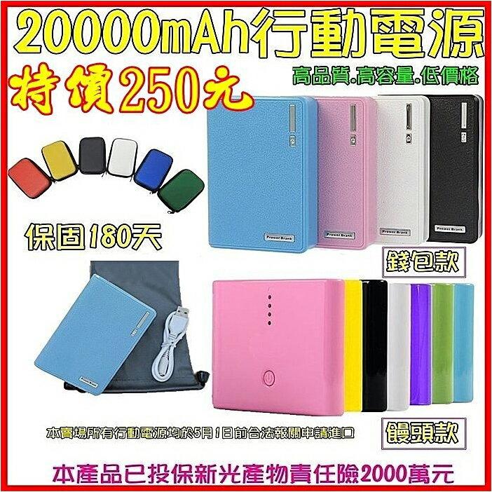 興雲網購~~ 改款版~輕巧好攜帶20000mAh毫安行動電源電池充 智慧手機~ 價~