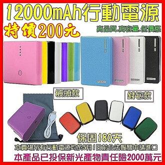 興雲網購【高容量】12000mAh毫安行動電源3C電池充電器 手機小米紅米5S三星SONY蝴蝶HTC蘋果