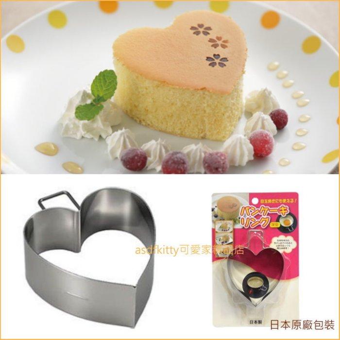 asdfkitty可愛家☆日本CAKELAND不鏽鋼厚鬆餅心形煎模型-也可當慕斯圈.煎蛋模.壽司模.吐司壓模-日本製