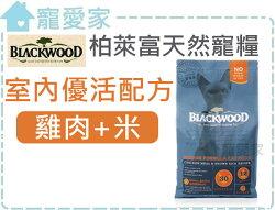 ☆寵愛家☆BLACKWOOD柏萊富室內貓全齡優活配方(雞肉+米)6公斤.