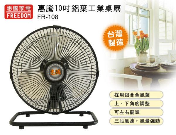 惠騰10吋鋁葉工業扇桌扇立扇電扇(FR-108)台灣製造