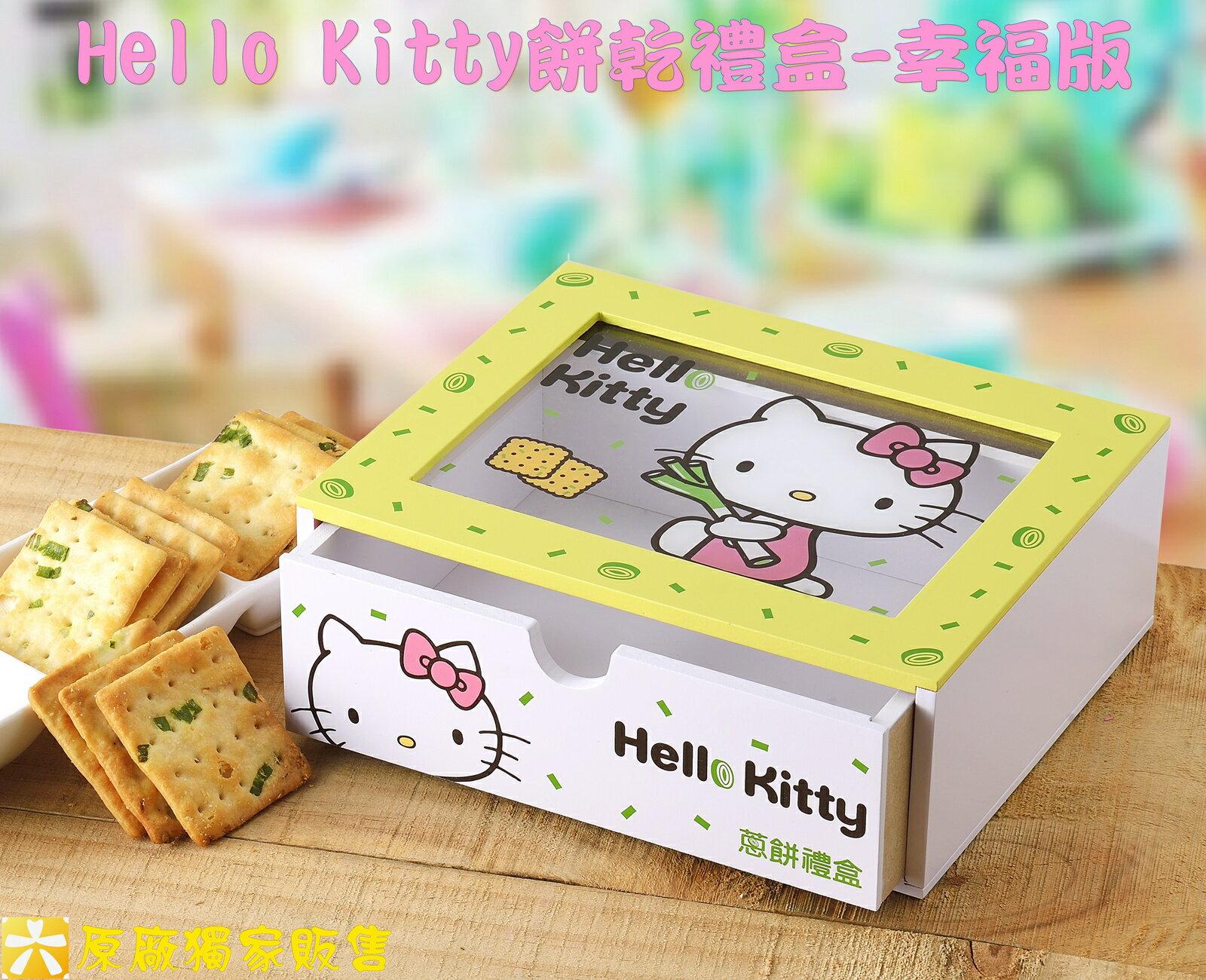 Hello Kitty 凱蒂貓 蔥餅禮盒-歡樂版 青綠木盒 禮盒 原廠獨家生產販售