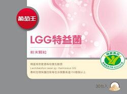 葡萄王 LGG特益菌 30包入【屈臣氏】