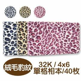 珠友 BA-32001 B6/32K單格相本(4x6)/40枚-絨毛豹紋