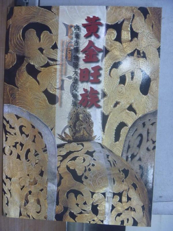 【書寶二手書T5/藝術_PGJ】黃金旺族-內蒙古博物院大遼文物展