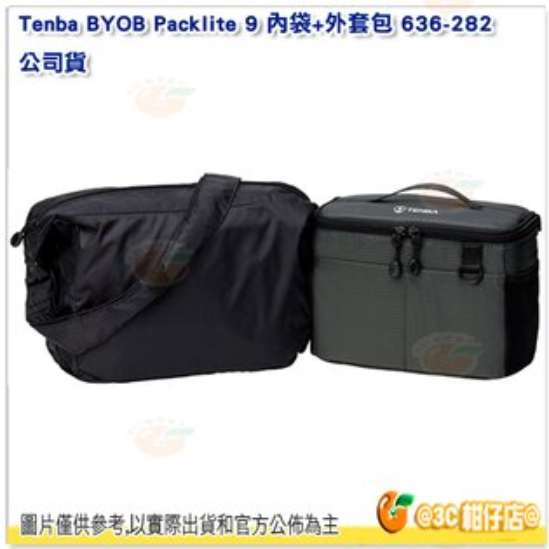 TenbaBYOBPacklite9內袋+外套包636-282公司貨外套袋套組相機包側背手提肩背