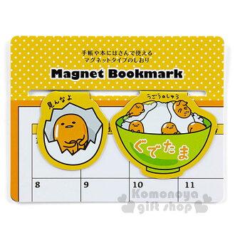 〔小禮堂〕蛋黃哥 造型磁鐵書籤組《2入.雙面圖案.黃.飯.蛋殼裡》2017年曆周邊系列