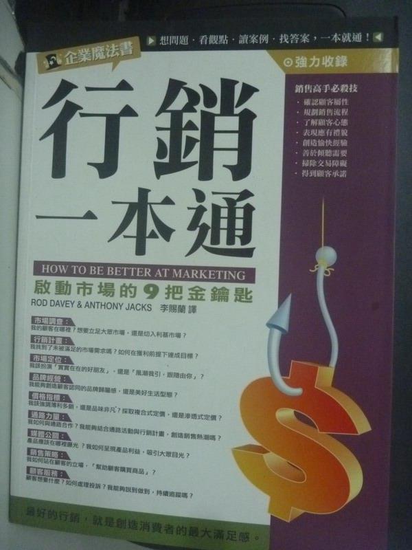 【書寶二手書T1/行銷_YIK】行銷一本通-打開市場的9把金鑰匙_Rod Davey