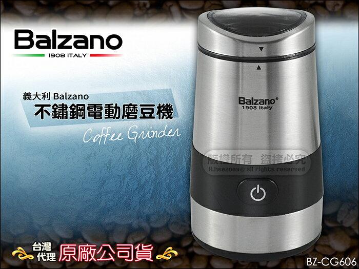 快樂屋♪  《2禮任選》義大利 Balzano 不鏽鋼電動磨豆機 BZ-CG606【公司貨】可搭美式咖啡機.摩卡壺.虹吸壺