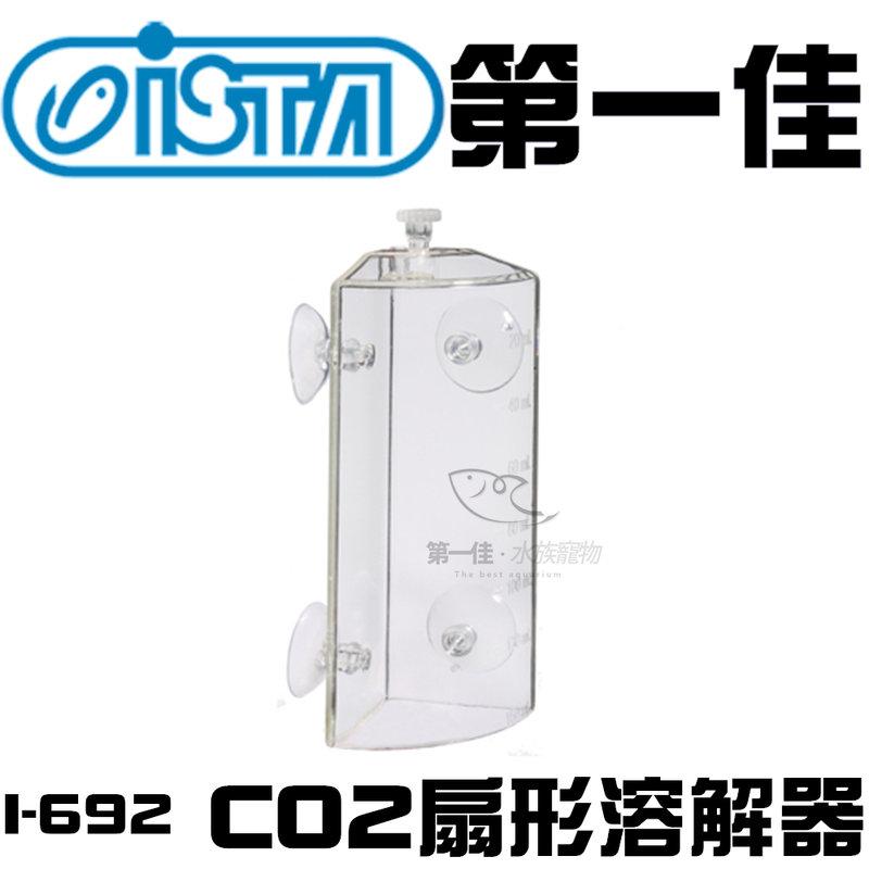 ^~第一佳 水族寵物^~ 伊士達ISTA~CO2扇形溶解器 I~692 ~150ccCO2
