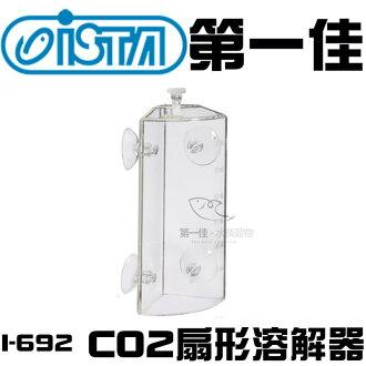 [第一佳 水族寵物] 台灣伊士達ISTA【CO2扇形溶解器 I-692 】150ccCO2容量 不佔空間