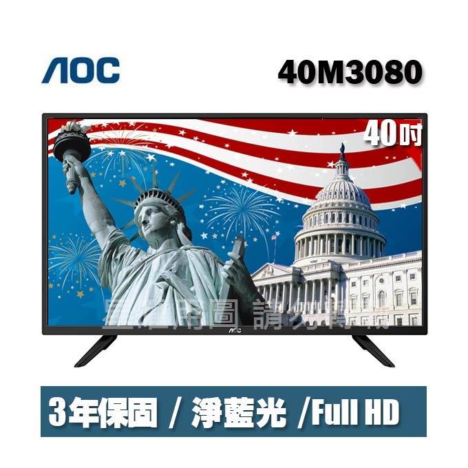雙11撼動價▼美國AOC 40吋FHD LED液晶顯示器+視訊盒40M3080