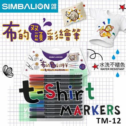 SIMBALION 雄獅 TM-12 布的雙頭彩繪筆 布料彩繪筆 12色 /盒