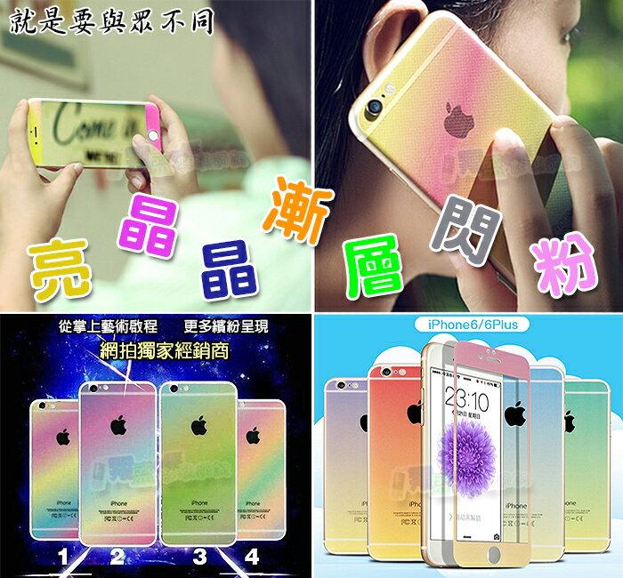 iPhone6 Plus i6+ iphone6s i6s 4.7吋/5.5吋/5S/SE 鑽石銀鑽閃粉 漸層鋼化螢幕保護貼 滿版彩虹玻璃貼 9H鋼化貼【翔盛】