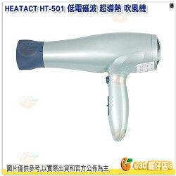 意得客 HEATACT HT-501 低電磁波 超導熱 吹風機