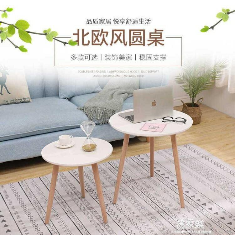 茶几 北歐邊桌實木小圓桌木質圓形茶幾迷你沙發邊幾