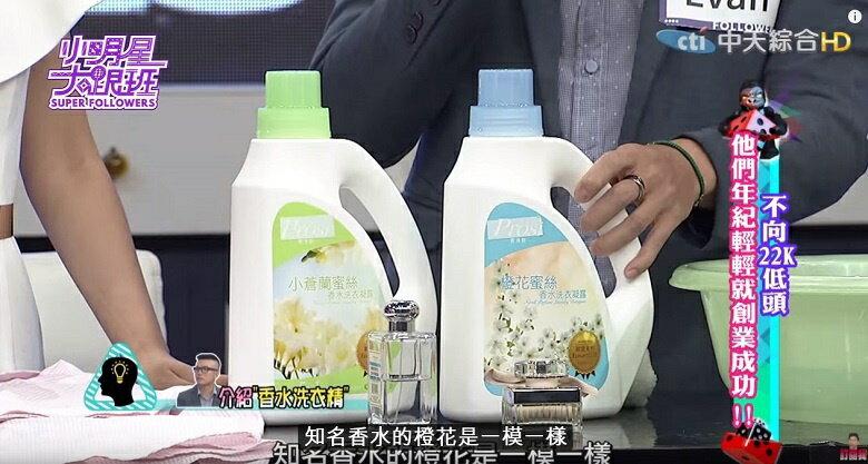 普洛斯Prosi 香水洗衣凝露補充包(小蒼蘭蜜絲-1800ml / 包) [大買家] 3
