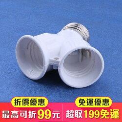 E27轉E27 擴充 燈座 擴充頭 一分二 燈頭 1分2 LED燈 螺旋燈泡 省電燈泡 DIY配件(80-1877)