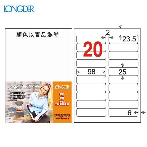辦公小物嚴選~龍德A4三用電腦標籤(雷射噴墨)LD-812-W-A(白)20格(105張盒)(列印標籤)