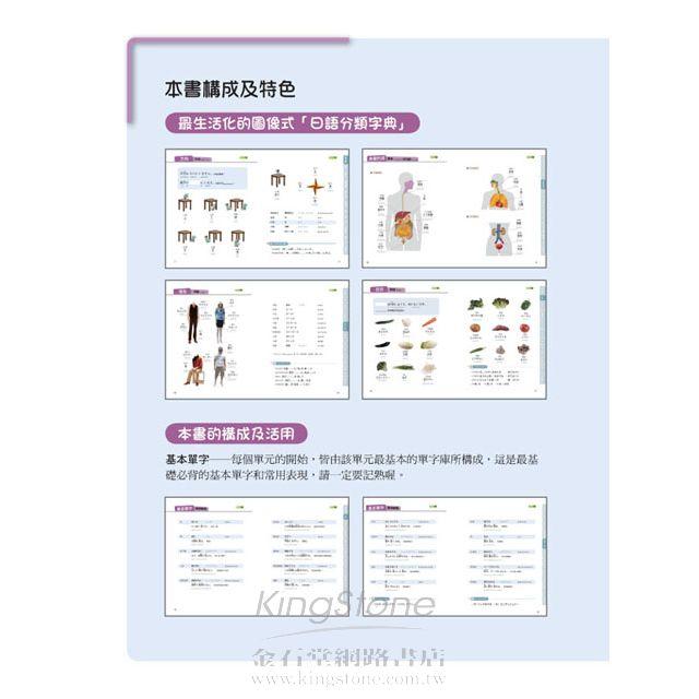 用日本小孩的方法記單字:圖解單字+聽力,不用背就能學好日文單字!!(附日語、中文對照MP3) 3