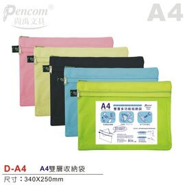 尚禹Pencom D-A4 A4雙層多功能收納袋 拉鍊袋 資料袋 防塵袋 多新色可選擇~