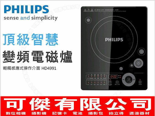 可傑 PHILIPS 飛利浦 HD4991 頂級智慧變頻電磁爐 公司貨