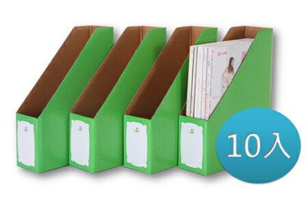 leleshop~瓦楞紙架  DIY紙文件盒  料盒  文件夾  雜誌