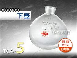 快樂屋♪日本製 寶馬牌虹吸咖啡壺【配件】TCA-5 玻璃下壺 600ml 公司貨 通用於Tiamo/Hario