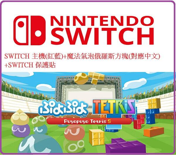 【2018.6暑假搶先購】任天堂NintendoSwitch組合-SWITCH主機(紅藍)+魔法氣泡俄羅斯方塊(對應中文)+SWITCH保護貼
