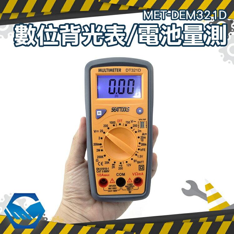 工仔人 MET-DEM321D 經濟型萬用電表 雙保險絲 數據保持 測量二極體 電池測量 電表