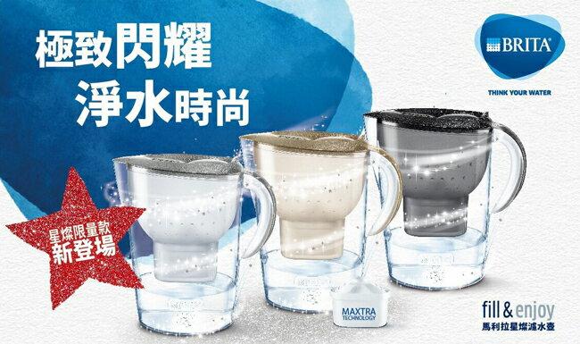 『小凱電器』【德國BRITA】Marella馬利拉3.5L星燦濾水壺+MAXTRA濾芯1入(3色可選)