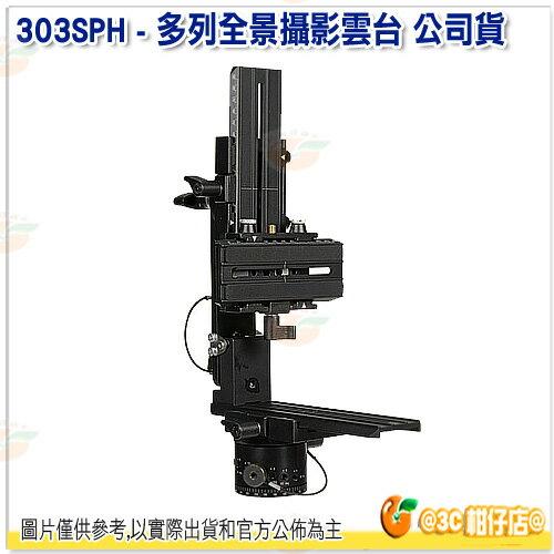 客訂 可  曼富圖 Manfrotto 303SPH 多列全景攝影雲台 正成 貨 3D雲台