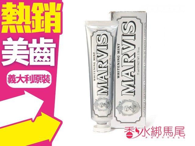 MARVIS 義大利 牙膏 白色款 銀色 (美白薄荷)牙膏界的愛馬仕 75ml 另有其他口味◐香水綁馬尾◐