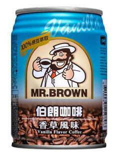 【免運直送】金車伯朗咖啡香草風味240ml(24罐箱)*2箱【合迷雅好物商城】