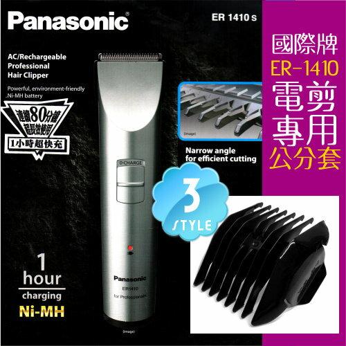 國際牌ER1410電動剪髮器專用零件--公分套3-18mm(三款任選) [80013]