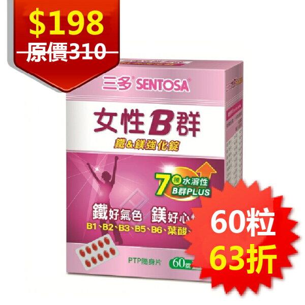 ▼三多女性B群鐵&鎂強化錠60錠糖衣錠葉酸綜合維他命