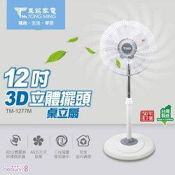 【東銘】12吋3D立體360度轉向擺頭桌立扇