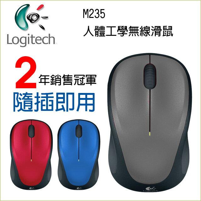Logitech 羅技 M235 2.4GHz 無線滑鼠( 灰 / 紅 / 藍 )《三色任選》 【首購滿699送100點(1點=1元)】